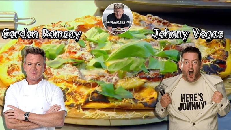Джонни Вегас vs Гордон Рамзи : чья пицца вкуснее?