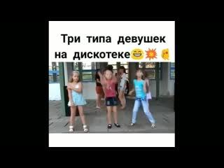 Три типа девушек на дискотеке! ツ
