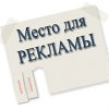 Реклама | Объявления Томск