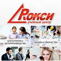 """Логотип Учебный Центр """"РОКСИ"""" в Челябинске"""