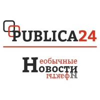 PUBLICA24 - Необычные новости и факты