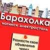 Электросталь, Ногинск. Объявления. Барахолка