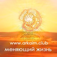 Логотип Аркаим