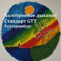 Логотип Холотропное дыхание. Екатеринбург. Стандарт GTT