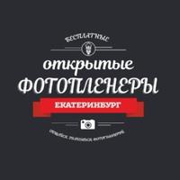 Логотип Открытые фото - пленэры Екатеринбурга