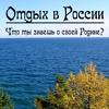 Отдых в России: Что, где, почем