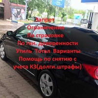 Фото Авто Нелегала ВКонтакте