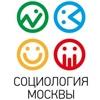 Sotsiologia Moskvy