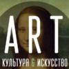 Культура & Искусство