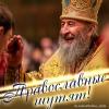 Православные шутят!