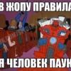 Chelovek Pauk