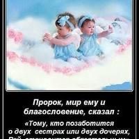 Элиза Малышка