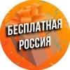 Бесплатная Россия
