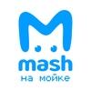 Mash | Мэш на Мойке