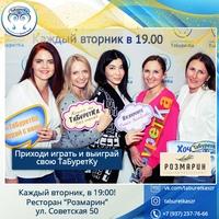 """""""ТаБуретКа"""" Сызранский Брейн-Клуб"""
