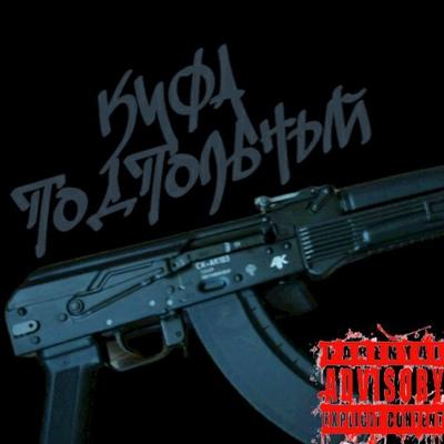 Кифа Подпольный