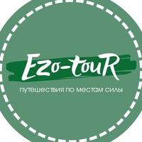 Логотип ЭЗОТЕРИЧЕСКИЙ ТУРИЗМ