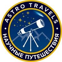 Логотип Astro Travels. Научные путешествия.