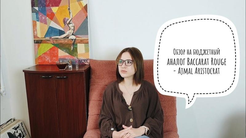 Клон бюджетный аналог Baccarat Rouge Ajmal Aristocrat сравнение двух ароматов