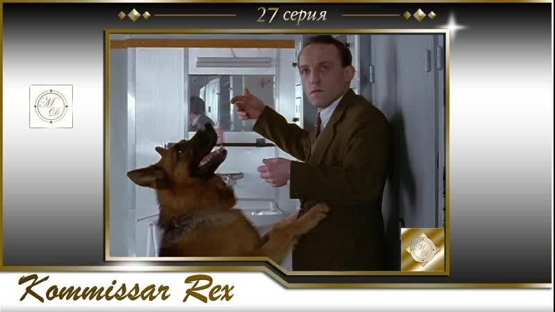Komissar Rex 2x13 Комиссар Рекс 27 серия