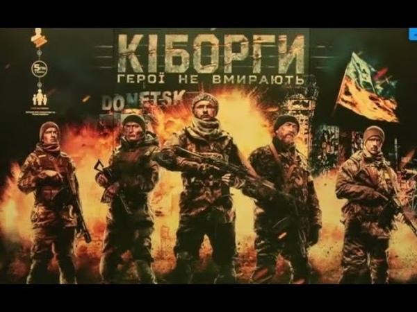 Кино Донецкий аэропорт фильм Киборги Военные боевик криминал