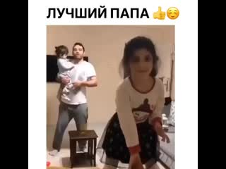ОТЕЦ ГОДА