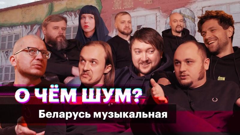 Музыканты из Беларуси Олег ЛСП Молчат дома и другие о беларусской музыке и жизни в стране