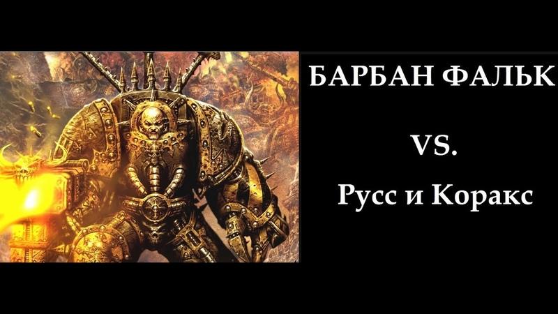 Барбан Фальк против Лемана Русса и Коракса в Horus Heresy Legions