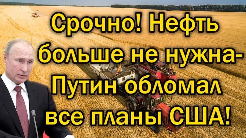 Срочно Нефть больше не нужна Зачем Путин предупредил Запад