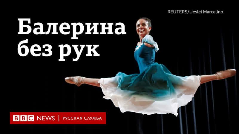"""Мы больше чем наша инвалидность"""" Как бразильянка без рук стала восходящей звездой балета"""