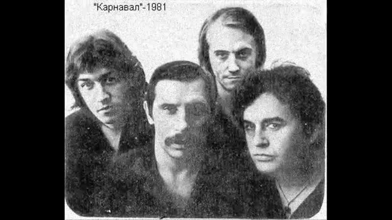 Карнавал Слезы льет лед 1981г