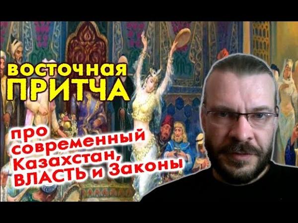 Повиновение преступников Древняя восточная притча про современный Казахстан ВЛАСТЬ и Законы