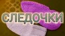 ТАПОЧКИ-СЛЕДОЧКИ на ДВУХ СПИЦАХ МК ДЛЯ НАЧИНАЮЩИХ.БЕСШОВНОЕ ВЯЗАНИЕ./ Knitting