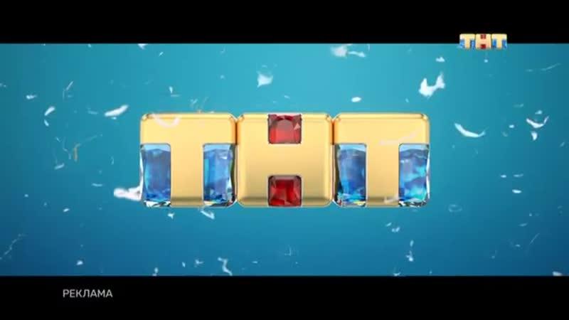 Рекламная заставка (ТНТ, лето 2020)