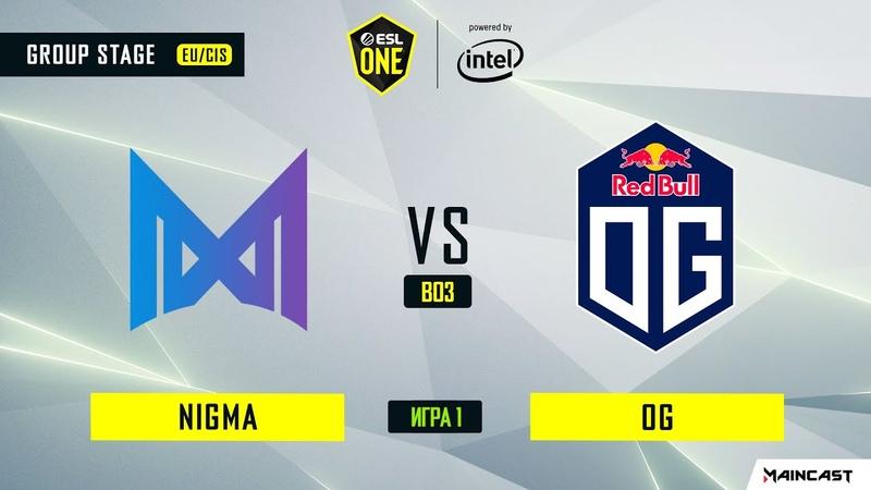 Nigma vs OG игра 1 BO3 ESL One Los Angeles Online