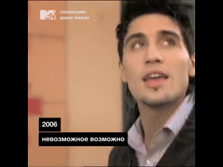 MTV ЭВОЛЮЦИЯ - ДИМА БИЛАН