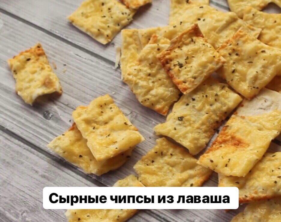 Сырные чипсы из лаваша