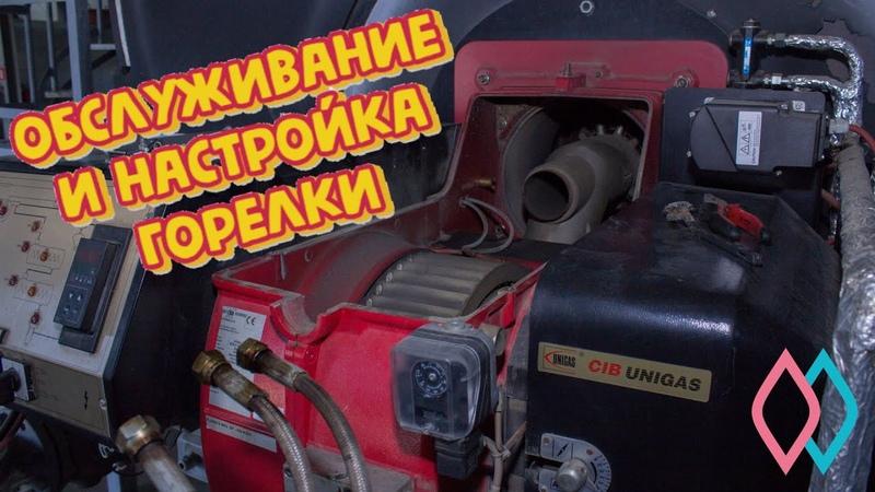 Кубань Ти Обслуживание и настройка горелки Анализ дымовых газов CIB UNIGAS KR 1030