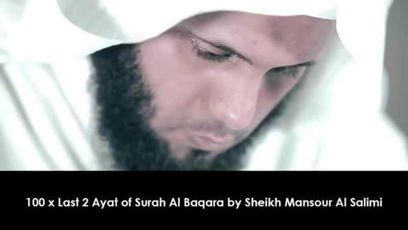 100 x Last 2 Ayat of Surah Al Baqara Sheikh Mansour Al