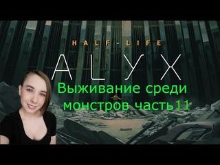Half - life Alyx VR - часть 11