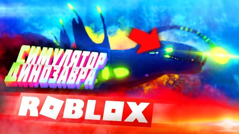 Чудовище с Бездны и динозавр Спинозавр Roblox