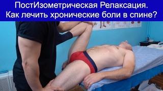 ПостИзометрическая Релаксация Мышц || Мягкие Мануальные Техники