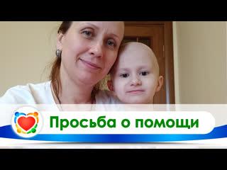 Просьба о помощи от мамы Юли