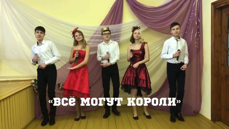 Группа Классная компания Все могут короли вокальная студия ГУК ЦКНТ Поставского района