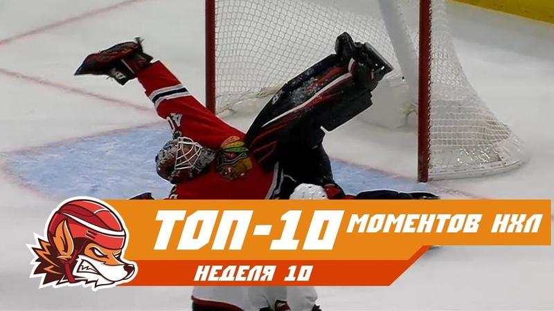 Фэйл Коскинена хит судьи Георгиев тащит Топ 10 моментов 10 й недели НХЛ