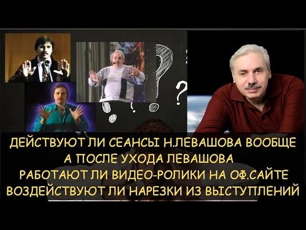 Действуют ли видео сеансы Н Левашова вообще А после его ухода Каким источникам стоит доверять