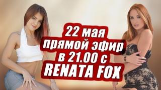 Прямой эфир. ПОРНОЗВЕЗДА RENATA FOX. УРОКИ POLE DANCE