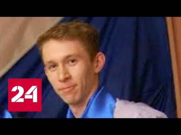 Алтайский следователь маньяк ищет новую жертву Россия 24