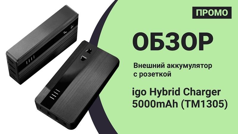 Aigo Hybrid Charger 5000mAh TM1305 Промо Обзор!
