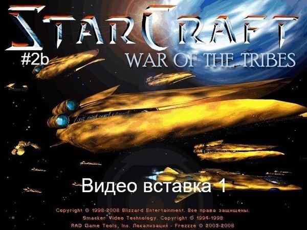 Starcraft War of the Tribes 2b миссия Видео вставка 1 Cutscene 1